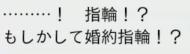 ノエル結婚イベント4.PNG