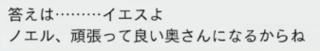 ノエル結婚イベント6.PNG