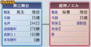 ノエル結婚イベント8.PNG