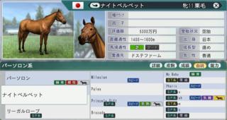 使えそうな繁殖牝馬1.PNG