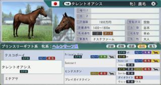 使えそうな繁殖牝馬3.PNG