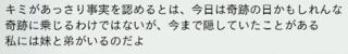 兄貴登場3.PNG
