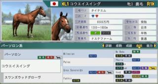 初年度購入牝馬ラインナップ2.PNG