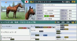 初期贈与牝馬.PNG