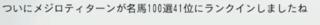 名馬100いきなり.PNG