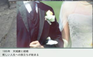 天城さんと結婚!7.PNG