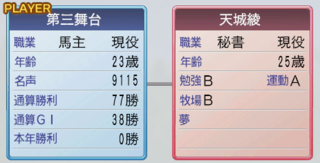 天城さんと結婚!8.PNG