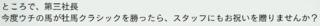 天城イベント3冠達成11.PNG