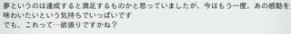 天城イベント3冠達成5.PNG