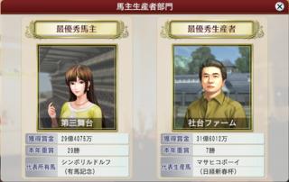 天城第2弾イベント11.PNG