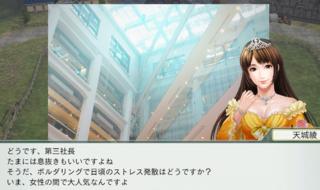 天城第2弾イベント4.PNG