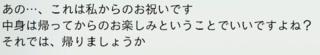 天城第2弾イベント6.PNG