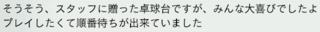 天城第2弾イベント8.PNG