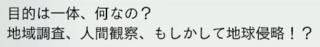 宇宙人が!?6.PNG