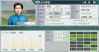 岩田騎手.PNG