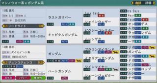 日本つなぎ配合1.PNG