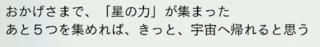 速攻で七夕賞勝利3.PNG