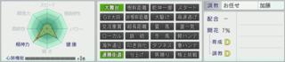 開花率説明3.PNG