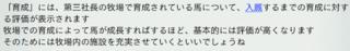 開花率説明5.PNG