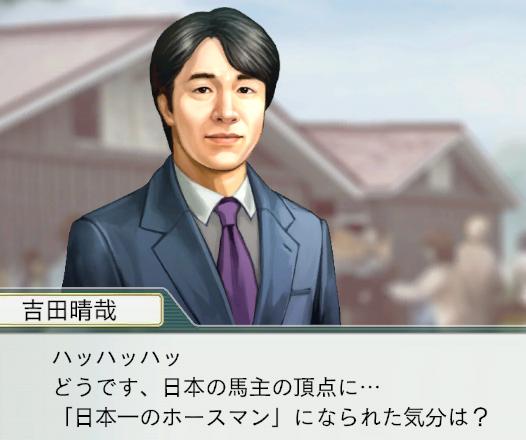 日本一のホースマン