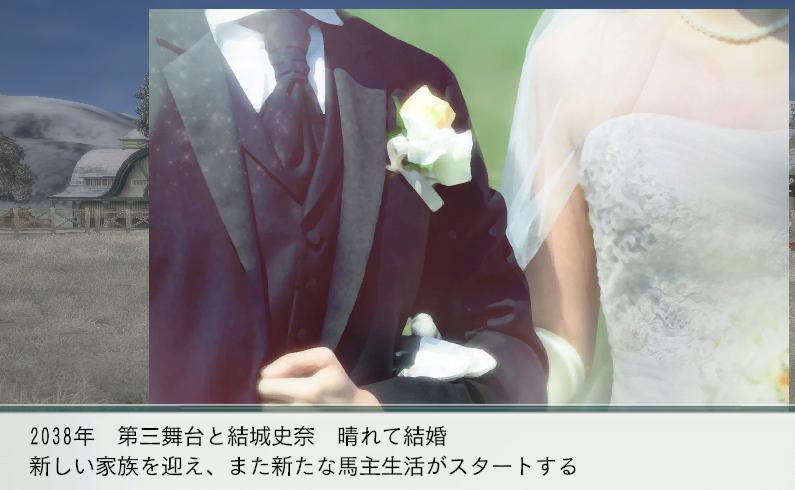 史奈と結婚!結婚!3