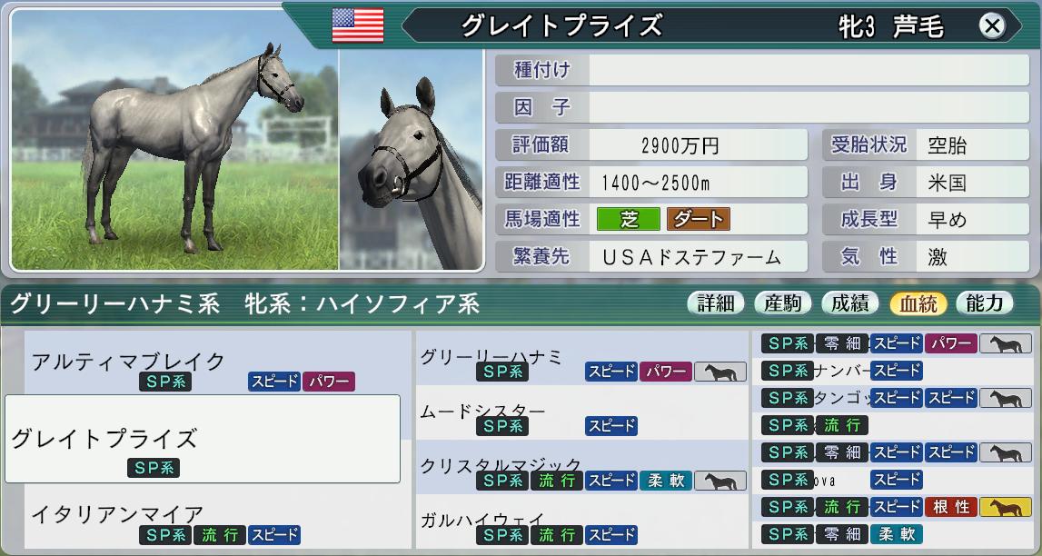 〆牝馬候補!