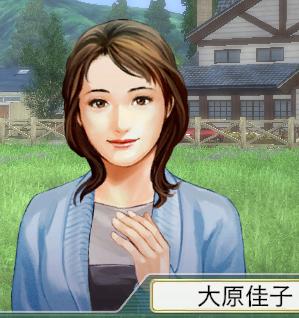 大原さんと結婚します!