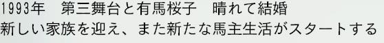 桜子さんと結婚!2