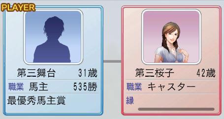 桜子さんと結婚!3