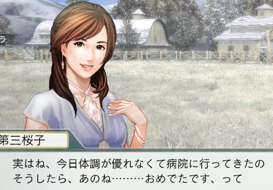 桜子さんおめでた!