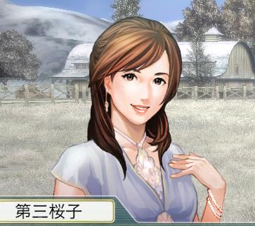 頑張って桜子さん!