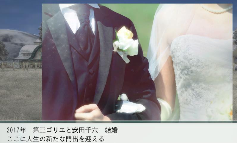 ゴリエ結婚!2