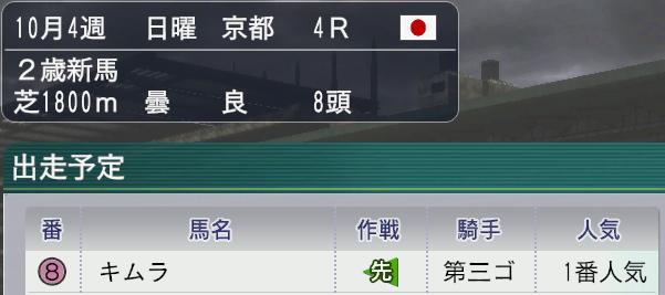 2030キムラデビュー戦はしっかり主戦が乗ってくれる