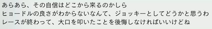 2032年皐月賞姉弟喧嘩4