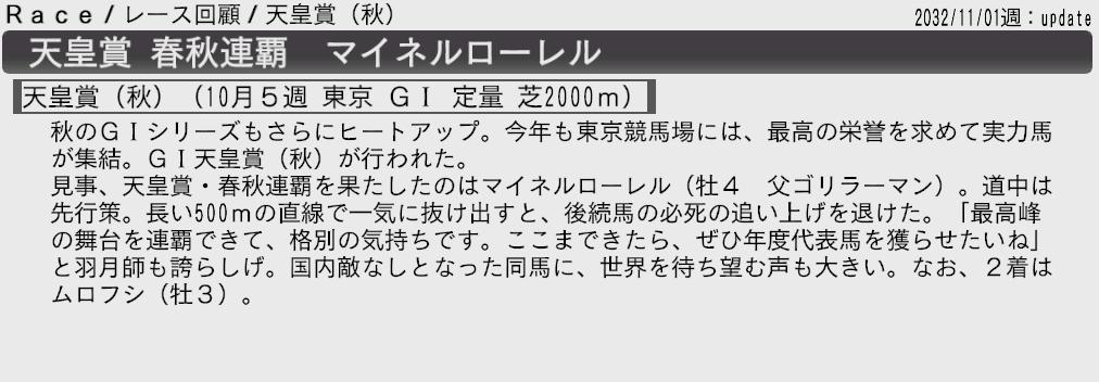2032天皇賞秋回顧