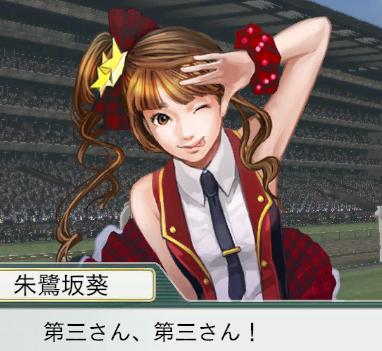 2013宝塚記念朱鷺坂喜ぶ!