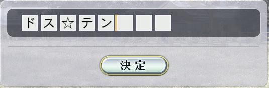 6周目はドス☆テン