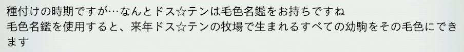 毛色名鑑・・・なんだってー!?