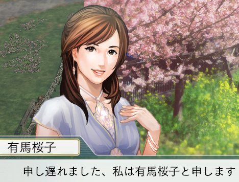 桜子さん登場