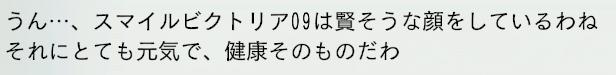 20151周目 2009 嫁幼駒イベント!3