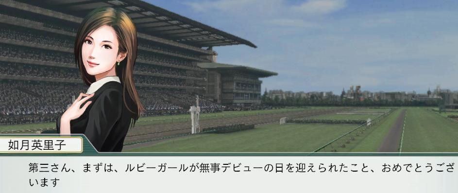 20151周目 2011 如月さん牝系イベント2