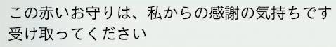 2015 1周目 2019 守永さんイベント8PNG