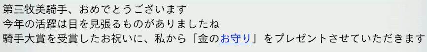 2015 1周目 2027 牧美騎手大賞受賞!2