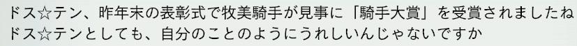 2015 1周目 2027 牧美騎手大賞受賞!4
