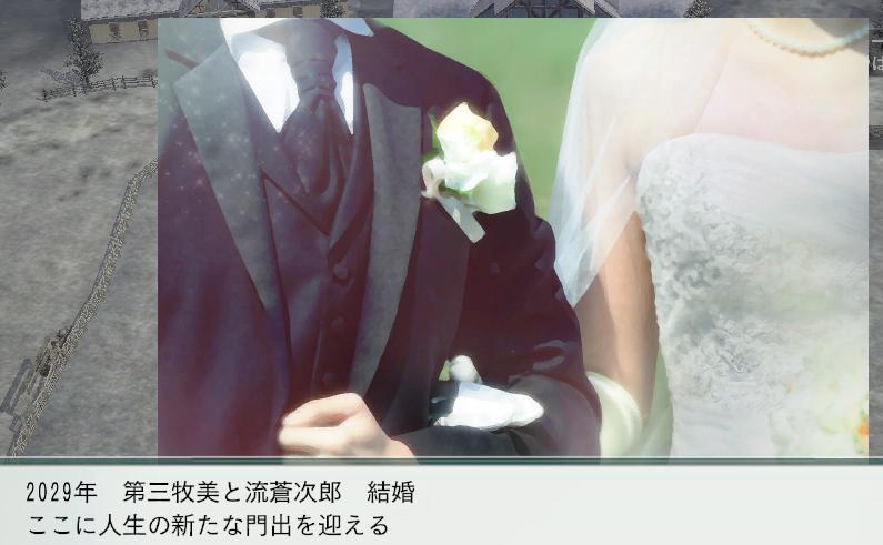 2015 1周目 2029 牧美結婚!3