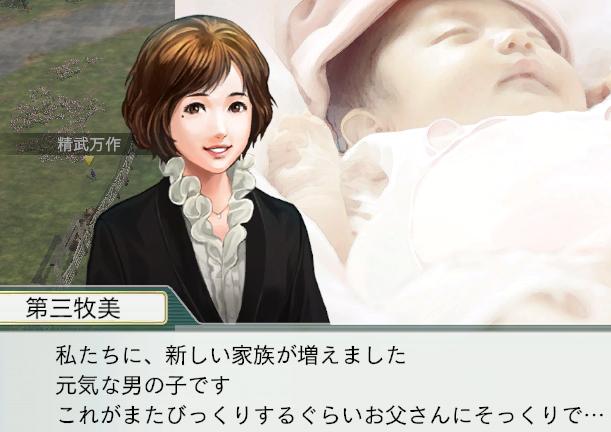 2015 1周目 2029 牧美妊娠2