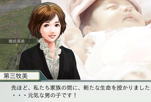 2015 1周目 2031牧美出産!