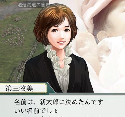2015 1周目 2031牧美出産!2
