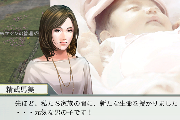 2015 1周目 2033馬美男の子出産