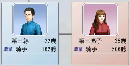 2015 1周目 2033線結婚!3